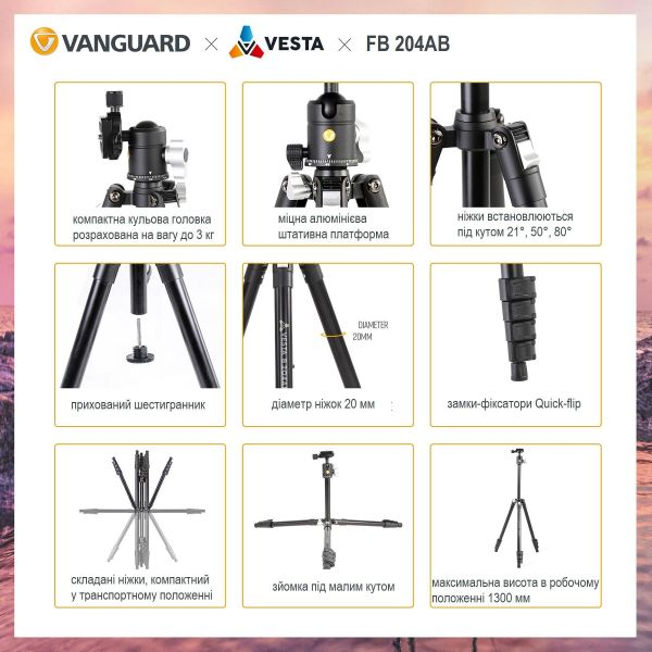 Штатив Vanguard Vesta FB 204AB (Vesta FB 204AB)